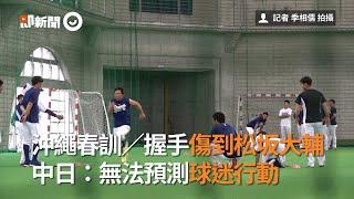 沖繩春訓/握手傷到松坂大輔 中日:無法預測球迷行動