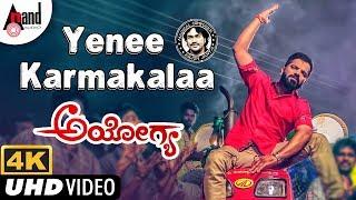 Ayogya | Yenee Karmakalaa | New 4K song | Sathish Ninasam | Sunil (SaReGaMaPa) | Arjun Janya