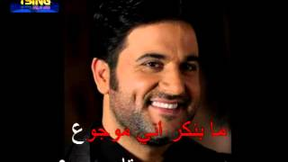 Arabic Karaoke: enti li khserti melhem zein