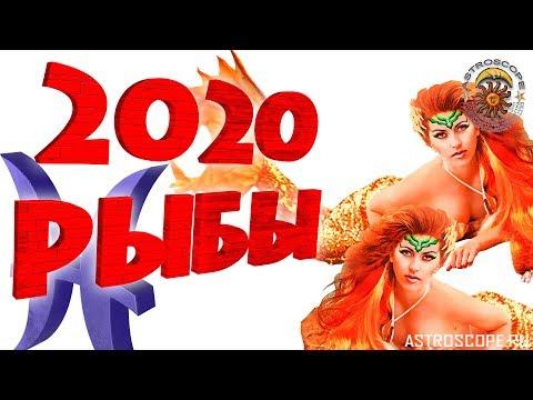 Гороскоп на 2020 год Рыбы: гороскоп для знака Зодиака Рыбы на 2020 год