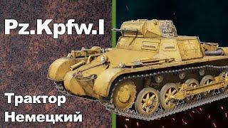 Pz.Kpfw. I - Самый НЕОБЫЧНЫЙ трактор. Первый Немецкий танк Т-1. Танки Вермахта Второй Мировой