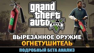GTA V - Вырезанный Огнетушитель [Анализ](, 2014-11-07T14:30:05.000Z)