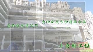Publication Date: 2020-01-16 | Video Title: 北角百福道校舍建校歷史