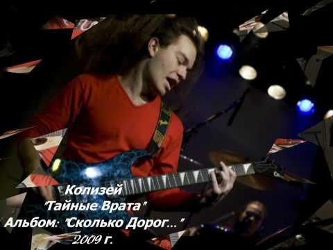 "Колизей - ""Тайные Врата"" (Kolizey Tribute ""Secret Gate"") Offical Version"