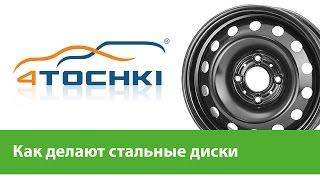 Как делают стальные диски - 4 точки. Шины и диски 4точки - Wheels & Tyres 4tochki(Видеоролик из цикла передач How it's made о процессе изготовления стальных дисков для гоночных автомобилей...., 2012-06-20T05:58:28.000Z)