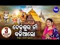 DEDHASURA NAAN BALIAA | Album- Baishi Pahacha | Namita Agrawal |