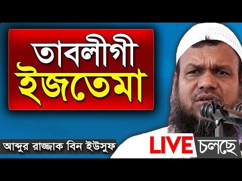 🔴 Live | লাইভ চলছে  তাবলীগী ইজতেমা ২০১৯ আব্দুর রাজ্জাক বিন ইউসুফ | Abdur Razzak bin Yousuf
