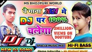 bhojpuri-dj-gana-pramod-premi-yadav-new-dj-song-2020-bhojpuri-dj-remix-2020