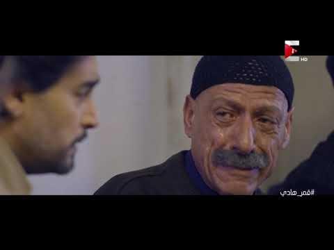 وصية عم رجاء لهادي في قسم الشرطة #قمر_هادي