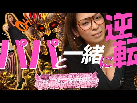 Go To Heaven #197 (出演:福多なな)国際センター【P-martTV】【パチンコ・パチスロ動画】