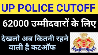 UP POLICE EXPECTED CUTOFF FOR 62000 CANDIDATES