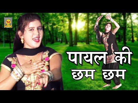 Haryanvi Dance | पायल की छम छम | Payal Ki Cham Cham | Haryanvi Dance New 2017