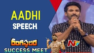 Aadhi Speech @ Rangasthalam Vijayotsavam || Paw...