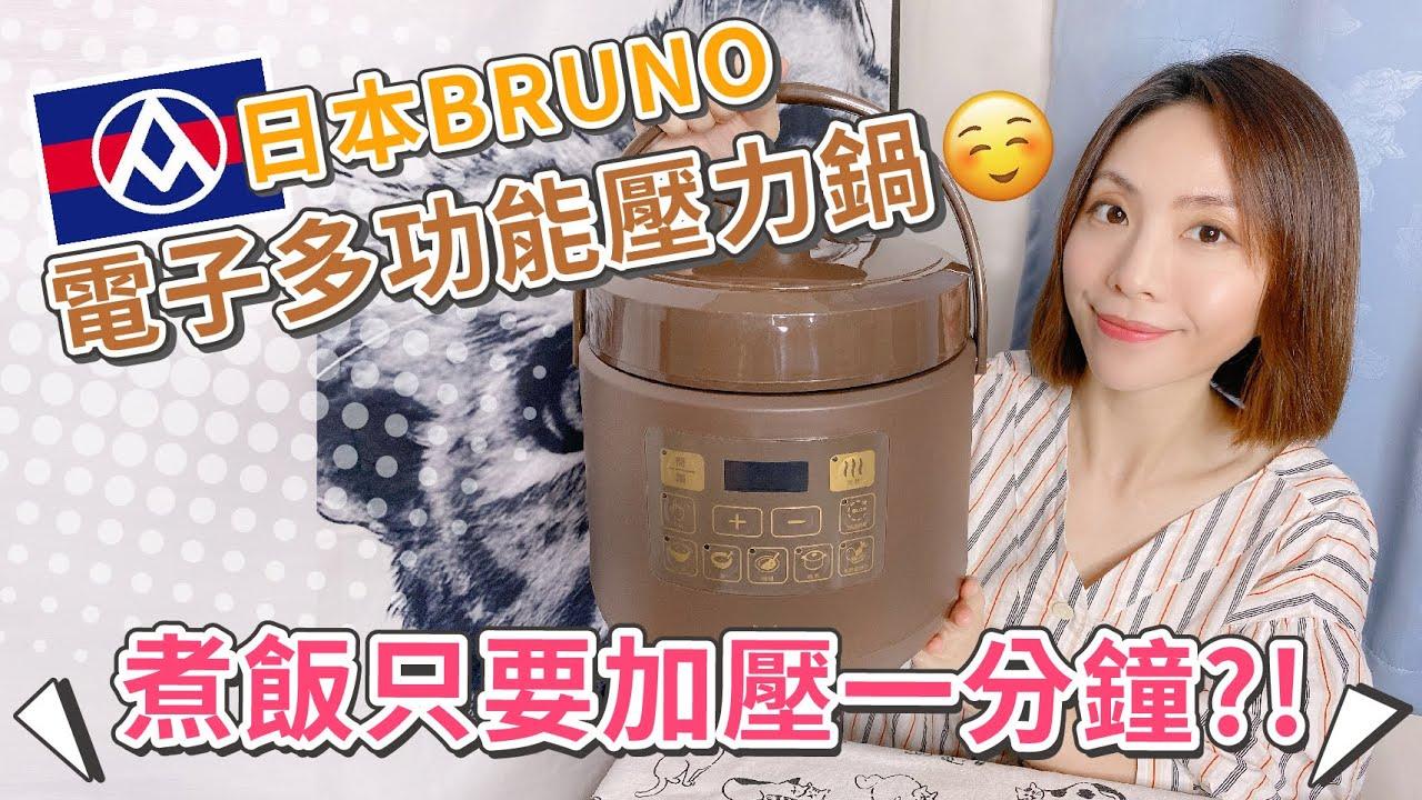 全聯BRUNO電子多功能壓力鍋 | 煮飯只要加壓一分鐘?!【PIN命💗開箱】