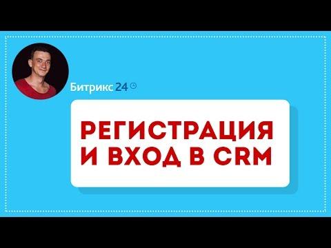 Битрикс24 (обучение). Регистрация и вход в личный кабинет CRM Bitrix24
