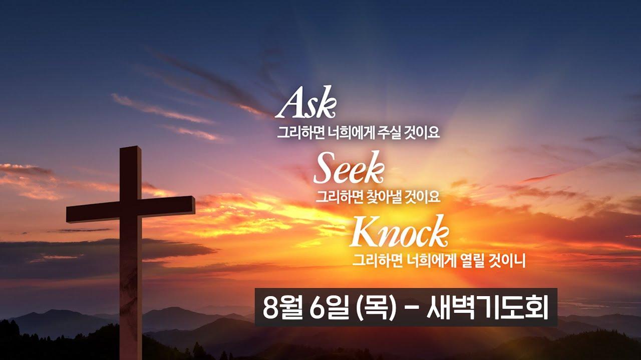 2020-08-06   일상의 믿음   이사야 20:1-6   한형우 목사   분당우리교회 새벽기도회