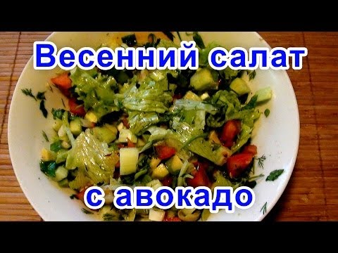 Рецепт Салат с авокадо (весенний) - очень вкусный