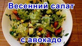 Салат с авокадо (весенний) - очень вкусный!