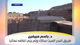 د. باسم مبيضين - طريق البحر الميت سالك ولم يتم اغلاقه نهائيا