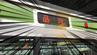 山手線「品川行き」大崎〜品川(終点)間 接近放送・自動放送等 E231系500番台