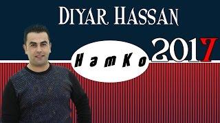 diyar hassan 2017 bajna shlk shlk ديارحسن