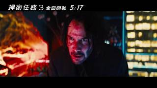 威視電影【捍衛任務3:全面開戰】正式預告 (05.17 全球通緝)