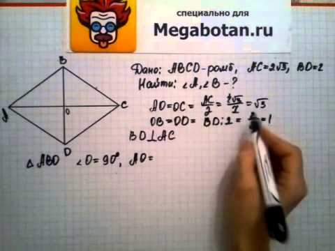 Номер 601 Геометрия 7 9 класс Атанасян