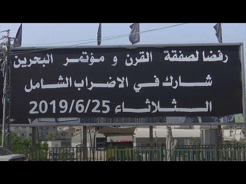 شاهد: إضراب عام في الضفة الغربية وغزة ورام الله احتجاجا على مؤتمر البحرين…  - نشر قبل 17 ساعة
