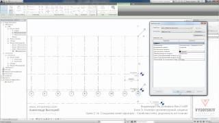 Vysotskiy consulting - Видеокурс Autodesk Revit MEP - 2.14 Создание осей вручную