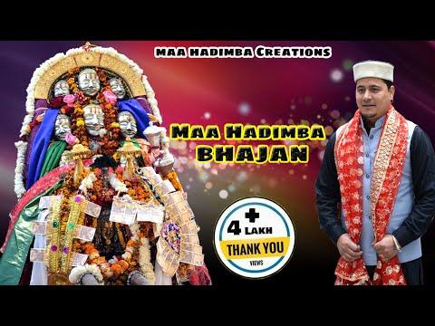 Mata Hadimba Bhajan, Maa Hadimba Bhajan, HD Official 4k Video, New Kullvi Bhajan || Maa hadimba