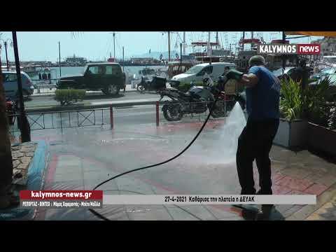 27-4-2021 Καθάρισε την πλατεία η ΔΕΥΑΚ