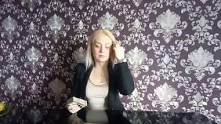 """ОНЛАЙН-ГАДАНИЕ """"ЕГО НАМЕРЕНИЯ И ДЕЙСТВИЯ"""""""
