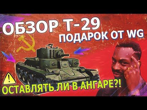 Т-29 обзор - Новый ХАЛЯВНЫЙ ПРЕМ ТАНК СССР 3 уровня в подарок от WG. Оставлять ли т 29 в ангаре WOT?