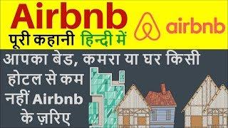 Gambar cover AirBnb success story in Hindi | Brian Chesky | Joe Gebbia