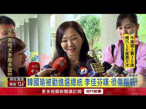 韓國瑜被勸進選總統 李佳芬嘆:很傷腦筋!
