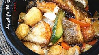 斑腩豆腐煲  自己也能做出餐馆的味道Halibut Tofu Pot (中文版)【田园时光美食】