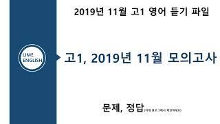 고1, 2019년 11월 모의고사 영어듣기평가