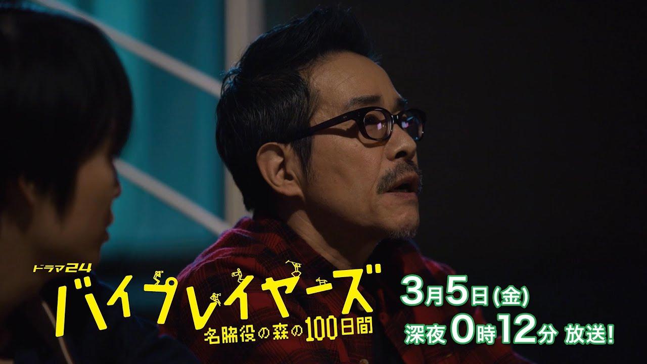 ドラマ24 バイプレイヤーズ~名脇役の森の100日間~第9話