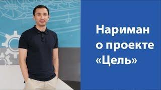 Нариман Дуйсембай о проекте «Цель»