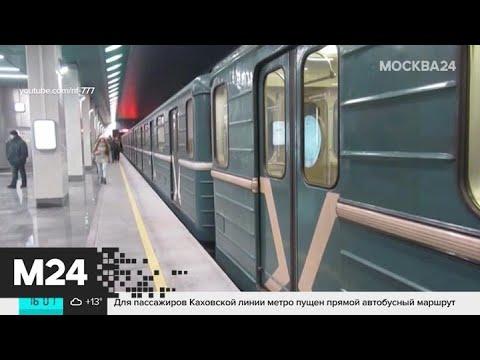 Движение на зеленой ветке метро восстановили - Москва 24