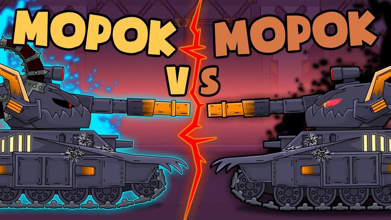 Download Морок vs Морок - Мультики про танки
