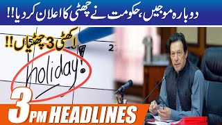 Again Holidays, Huge Announcement | 3pm News Headlines | 12 Aug 2020 | City 42