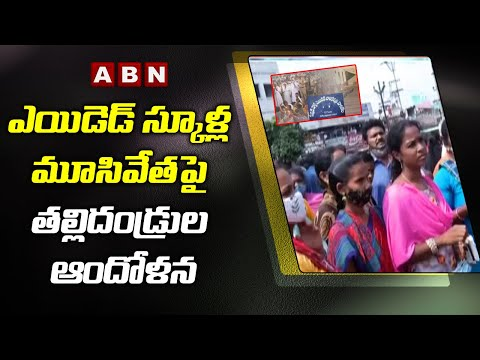 Parents Concern over Closure of Aided Schools in AP || ABN Telugu teluguvoice