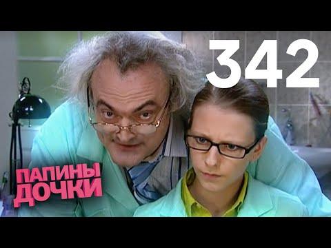 Папины дочки   Сезон 17   Серия 342