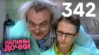 Папины дочки | Сезон 17 | Серия 342