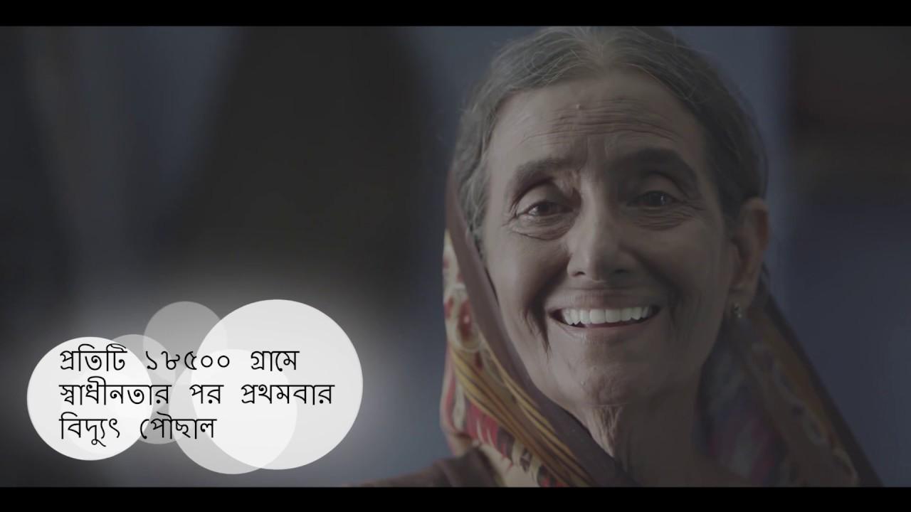 Saaf Niyat, Sahi Vikas : 48 Months of Transforming (Bengali)