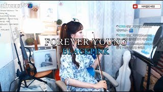 [바이올린세영] BLACKPINK - Forever Young (Violin SeYoung Ver.)