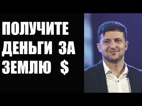 Слуги народа раздадут гражданам Украины деньги, компенсация за землю