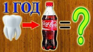 Что делает Coca-Cola с зубами? (ПРОДОЛЖЕНИЕ)