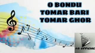 O bondhu tomar bari tomar ghor tomar angina Bangla song
